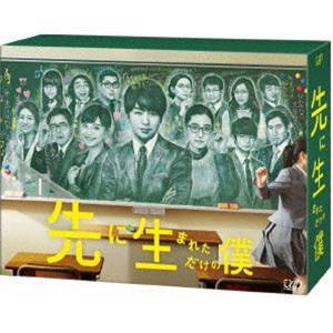先に生まれただけの僕 DVD-BOX [DVD]|guruguru
