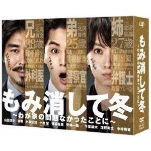 もみ消して冬 〜わが家の問題なかったことに〜 DVD BOX [DVD]|guruguru