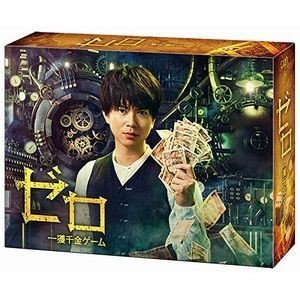 ゼロ 一獲千金ゲーム DVD-BOX [DVD]|guruguru