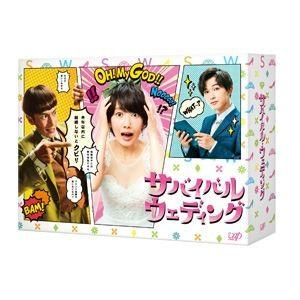 サバイバル・ウェディングDVD-BOX [DVD] guruguru