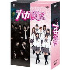 私立バカレア高校 DVD-BOX [DVD]|guruguru