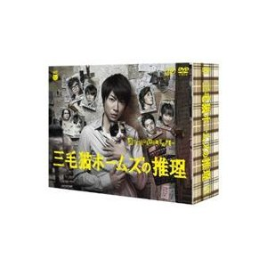 三毛猫ホームズの推理 DVD-BOX [DVD] guruguru