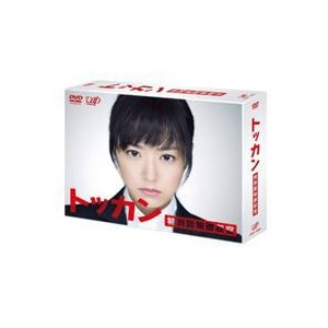 トッカン 特別国税徴収官 DVD-BOX [DVD]|guruguru