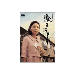 TBSテレビ放送50周年 橋田壽賀子作 涙そうそう -この愛に生きて- [DVD]|guruguru