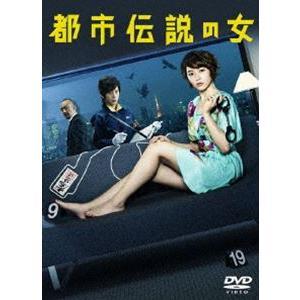 都市伝説の女 DVD-BOX [DVD]|guruguru