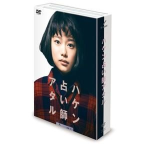 ハケン占い師アタル DVD-BOX [DVD]|guruguru