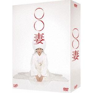 ○○妻 DVD-BOX [DVD]|guruguru