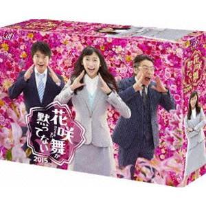 花咲舞が黙ってない 2015 DVD-BOX [DVD]|guruguru