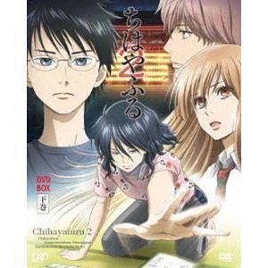 ちはやふる2 DVD-BOX 下巻 [DVD]|guruguru