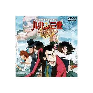 ルパン三世 TV SPECIAL ヘミングウェイ・ペーパーの謎 [DVD] guruguru
