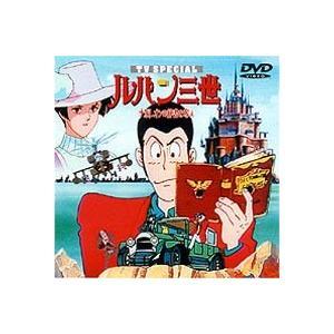 ルパン三世 TV SPECIAL ナポレオンの辞書を奪え [DVD] guruguru