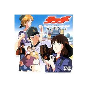 タッチ CROSS ROAD 風のゆくえ [DVD]|guruguru