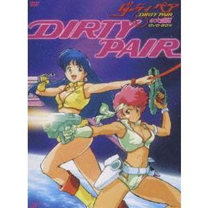 ダーティペアの大盛況 DVD-BOX(初回生産限定) [DVD]|guruguru