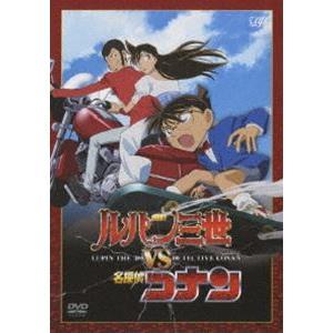 ルパン三世VS名探偵コナン [DVD] guruguru
