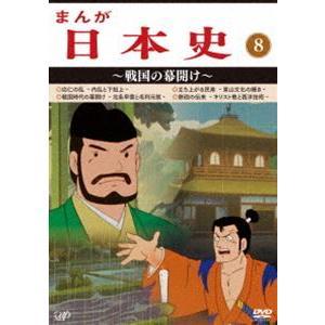 まんが日本史(8)〜戦国の幕開け〜 [DVD]|guruguru