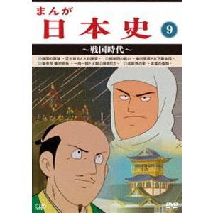 まんが日本史(9)〜戦国時代〜 [DVD]|guruguru