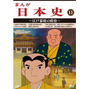 まんが日本史(11)〜江戸幕府の政治〜 [DVD]|guruguru