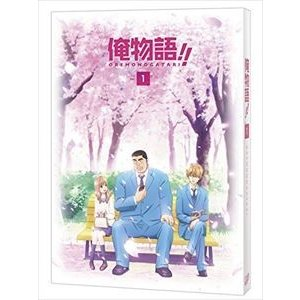 俺物語!! Vol.1 [DVD] guruguru