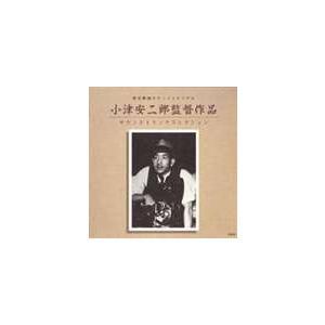 (オリジナル・サウンドトラック) 小津安二郎監督作品サウンドトラックコレクション [CD]|guruguru