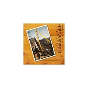 山田洋次・監督作品 [CD]|guruguru