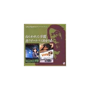 (オリジナル・サウンドトラック) ねらわれた学園 「彼のオ-トバイ彼女の島 〜大林宣彦監督作品サントラコレクション [CD]|guruguru