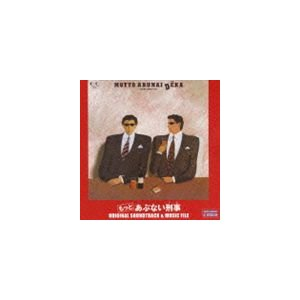 (オリジナル・サウンドトラック) もっとあぶない刑事オリジナル・サウンド・トラック&ミュージックファイル [CD]|guruguru