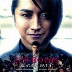 横山克(音楽) / 映画「22年目の告白-私が殺人犯です-」オリジナル・サウンドトラック [CD]|guruguru
