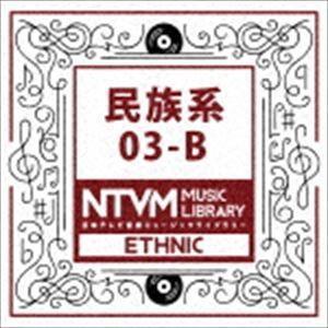 日本テレビ音楽 ミュージックライブラリー 〜民族系 03-B CD