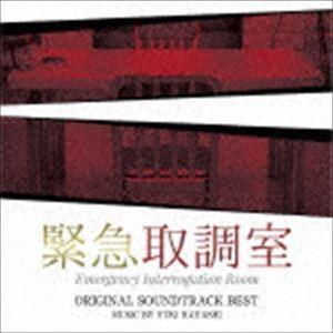 林ゆうき(音楽) / テレビ朝日系木曜ドラマ「緊急取調室」オリジナル・サウンドトラック・ベスト [CD]|guruguru