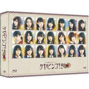 全力!欅坂46バラエティー KEYABINGO!2 Blu-ray BOX [Blu-ray]|guruguru