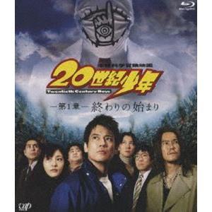 20世紀少年 第1章 終わりの始まり [Blu-ray] guruguru