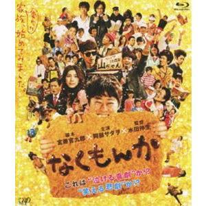 なくもんか [Blu-ray]|guruguru