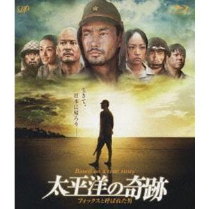 太平洋の奇跡 フォックスと呼ばれた男 [Blu-ray]|guruguru