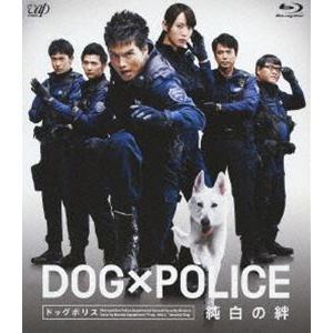 DOG×POLICE 純白の絆 [Blu-ray] guruguru