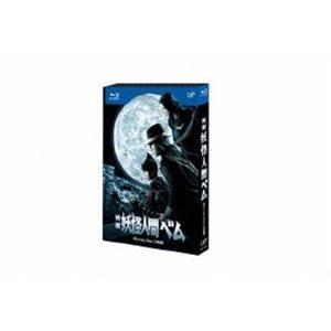 映画 妖怪人間ベム [Blu-ray]|guruguru