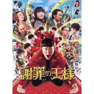 謝罪の王様 [Blu-ray]|guruguru