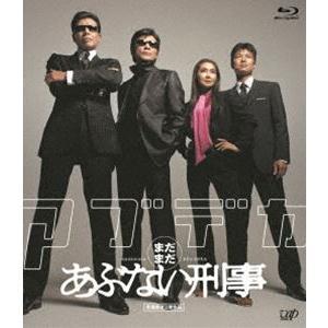 まだまだあぶない刑事 スペシャルプライス版 [Blu-ray]|guruguru