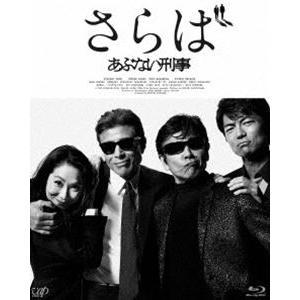 さらば あぶない刑事(通常版) [Blu-ray]|guruguru