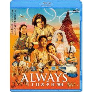 ALWAYS 三丁目の夕日'64 通常版 [Blu-ray]|guruguru