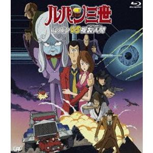 ルパン三世 ルパンVS複製人間(クローン) [Blu-ray] guruguru