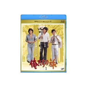 俺たちの旅 VOL.1 [Blu-ray]|guruguru
