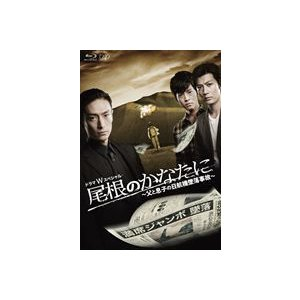 尾根のかなたに 〜父と息子の日航機墜落事故〜 [Blu-ray]|guruguru