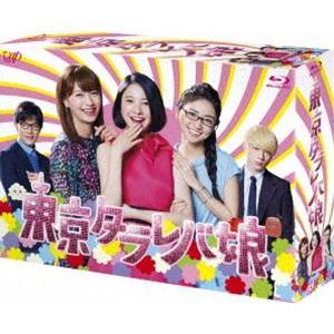 東京タラレバ娘 Blu-ray BOX [Blu-ray] guruguru
