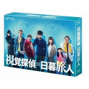 視覚探偵 日暮旅人 Blu-ray BOX [Blu-ray]|guruguru