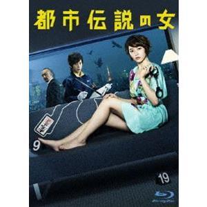 都市伝説の女 Blu-ray BOX [Blu-ray]|guruguru