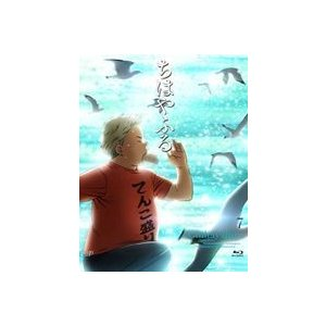 ちはやふる Vol.7 [Blu-ray]|guruguru