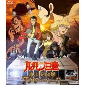 ルパン三世 東方見聞録〜アナザーページ〜 通常版 [Blu-ray] guruguru