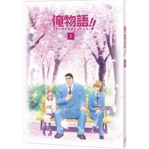 俺物語!! Vol.1 [Blu-ray] guruguru