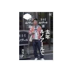 去年ルノアールで ガラナ [DVD]|guruguru