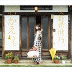 安野希世乃 / おかえり。(初回限定盤A/2CD+Blu-ray) [CD]